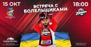 Донбасс сыграет в Континентальном кубке в Броварах
