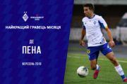 Уругваец Де Пена назван лучшим игроком Динамо в сентябре