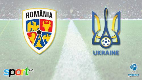 Румыния U-21 — Украина U-21 — 3:0. Текстовая трансляция матча