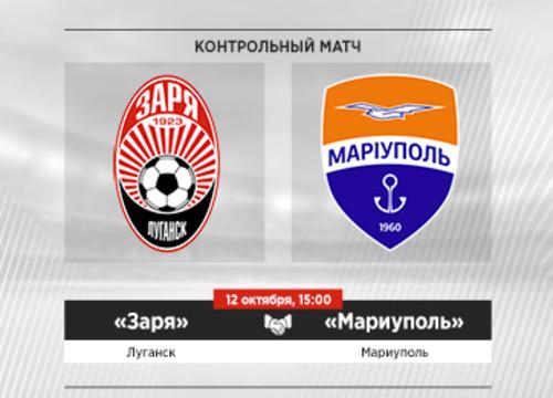 Заря и Мариуполь проведут товарищеский матч в Запорожье