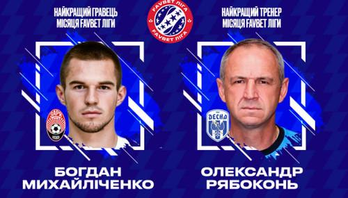 Михайличенко - лучший игрок, Рябоконь - лучший тренер сентября в УПЛ