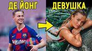 ВИДЕО. Жены и девушки футболистов Барселоны