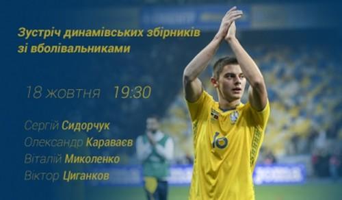 Игроки Динамо проведут встречу с болельщиками