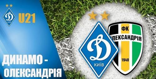 Динамо U-21 - Олександрія U-21. Дивитися онлайн. LIVE трансляція
