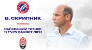 Виктор Скрипник - лучший тренер тура УПЛ