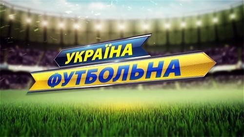 Україна футбольна: Прекрасна перша вісімка!