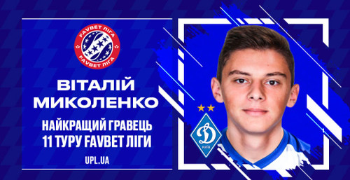 Виталий Миколенко - лучший игрок тура УПЛ