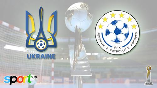 Украина — Косово. Текстовая трансляция матча