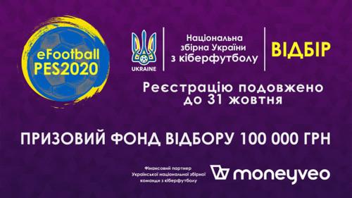 Реєстрація в збірну України по кіберфутболу продовжено