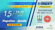 Вход на матч отбора Евро-2021 Украины U-21 будет бесплатным
