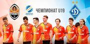 Шахтер U-19 – Динамо U-19. Смотреть онлайн. LIVE трансляция