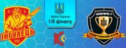 Інгулець - Дніпро-1. Дивитися онлайн. LIVE трансляція