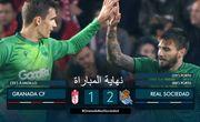 Реал Сосьедад стал лидером Ла Лиги наравне с Барселоной и Реалом