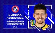 Кирилл Ковалец – лучший игрок 13-го тура УПЛ