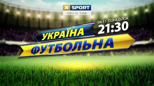 Украина футбольная: Яркий старт второго круга
