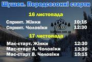 Стало известно расписание предсезонных соревнований в Шушене