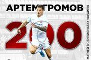 Громов проводить 200-й матч в УПЛ