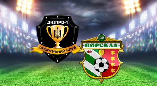 Где смотреть онлайн матч чемпионата Украины Днепр-1 – Ворскла