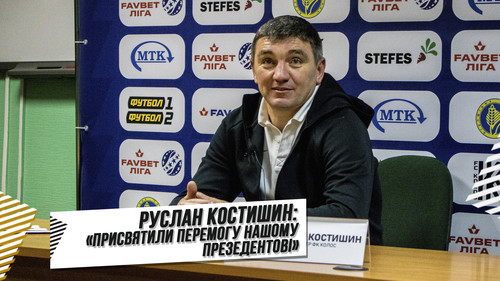 Руслан КОСТИШИН: «Ця перемога для президента клубу»