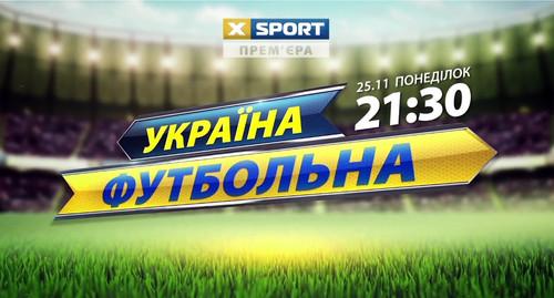 Україна футбольна. Перша ліга запалює