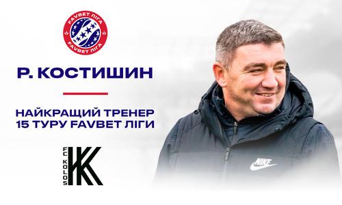 Руслан Костишин - найкращий тренер 15-го туру Прем'єр-ліги