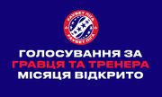 Цыганков и Мораес претендуют на звание лучшего игрока УПЛ в ноябре