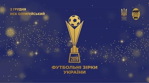 Футбольные звезды Украины 2019. Текстовая трансляция