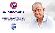 Рябоконя признали лучшим тренером в 16-м туре УПЛ
