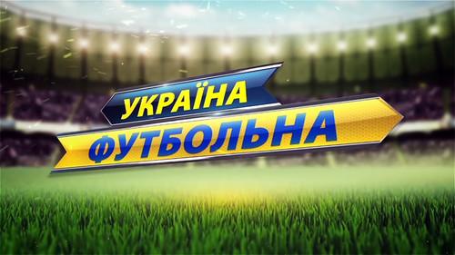 Украина футбольная. Итоговый выпуск