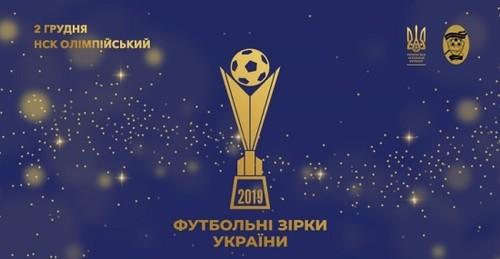 Академия Шахтера признана лучшей в Украине