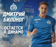 Українець Білоног продовжив контракт з мінським Динамо
