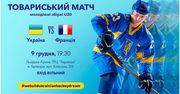 Украина U-20 перед стартом чемпионата мира проведет контрольный матч