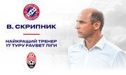 Виктор Скрипник – лучший тренер 17-го тура Премьер-лиги