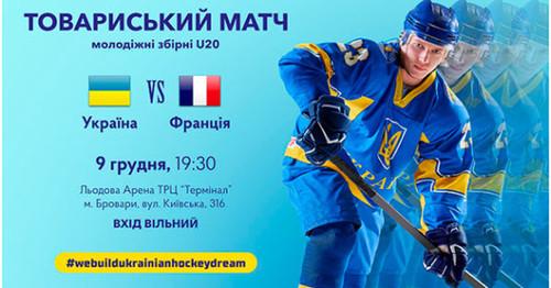 Україна U-20 перед стартом чемпіонату світу проведе контрольний матч