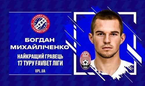 Михайличенко – Игрок тура в УПЛ