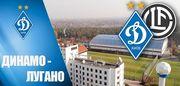 Динамо – Лугано. Предматчевая пресс-конференция. Смотреть онлайн. LIVE