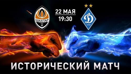 Шахтер выпустил яркое промо матча против киевского Динамо