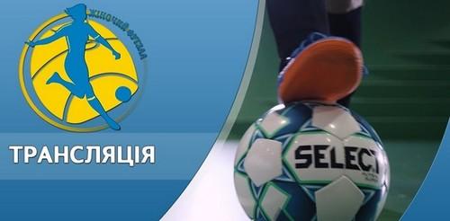 Футзал. Финал женского Кубка Украины. Смотреть онлайн. LIVE трансляция