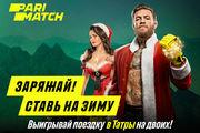 Parimatch розігрує 5 подорожей на двох в Татри