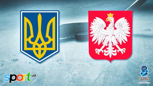 Україна U-20 – Польща U-20. Текстова трансляція матчу