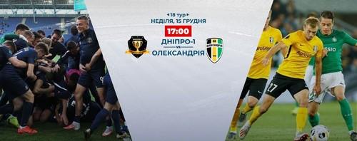 Где смотреть онлайн матч чемпионата Украины Днепр-1 – Александрия