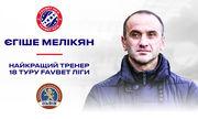 Егише Меликян – лучший тренер 18-го тура Премьер-лиги