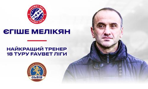 Єгіше Мелікян - найкращий тренер 18-го туру Прем'єр-ліги
