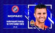 Мораес и Меликян – лучшие игрок и тренер 18-го тура УПЛ