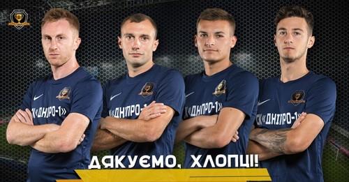 ОФИЦИАЛЬНО. Днепр-1 попрощался сразу с четырьмя футболистами