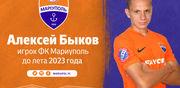 Мариуполь продлил контракт с защитником Быковым