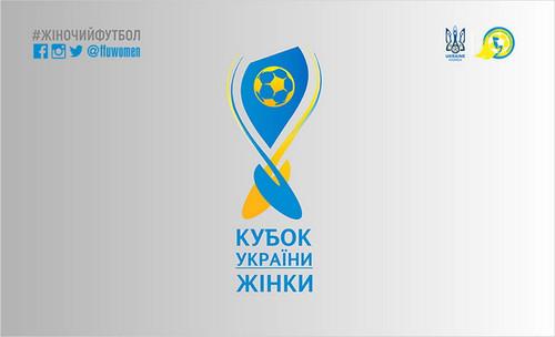 Стали известны пары 1/4 финала Кубка Украины среди женских команд