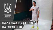 ВИДЕО. Ключевой год. Футболисты сборной Украины снялись для календаря