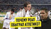 ВІДЕО. Чому Реал обіграв Атлетико? Перший гол Ібрагімовича