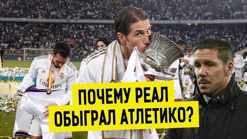 ВИДЕО. Почему Реал обыграл Атлетико? Первый гол Ибрагимовича